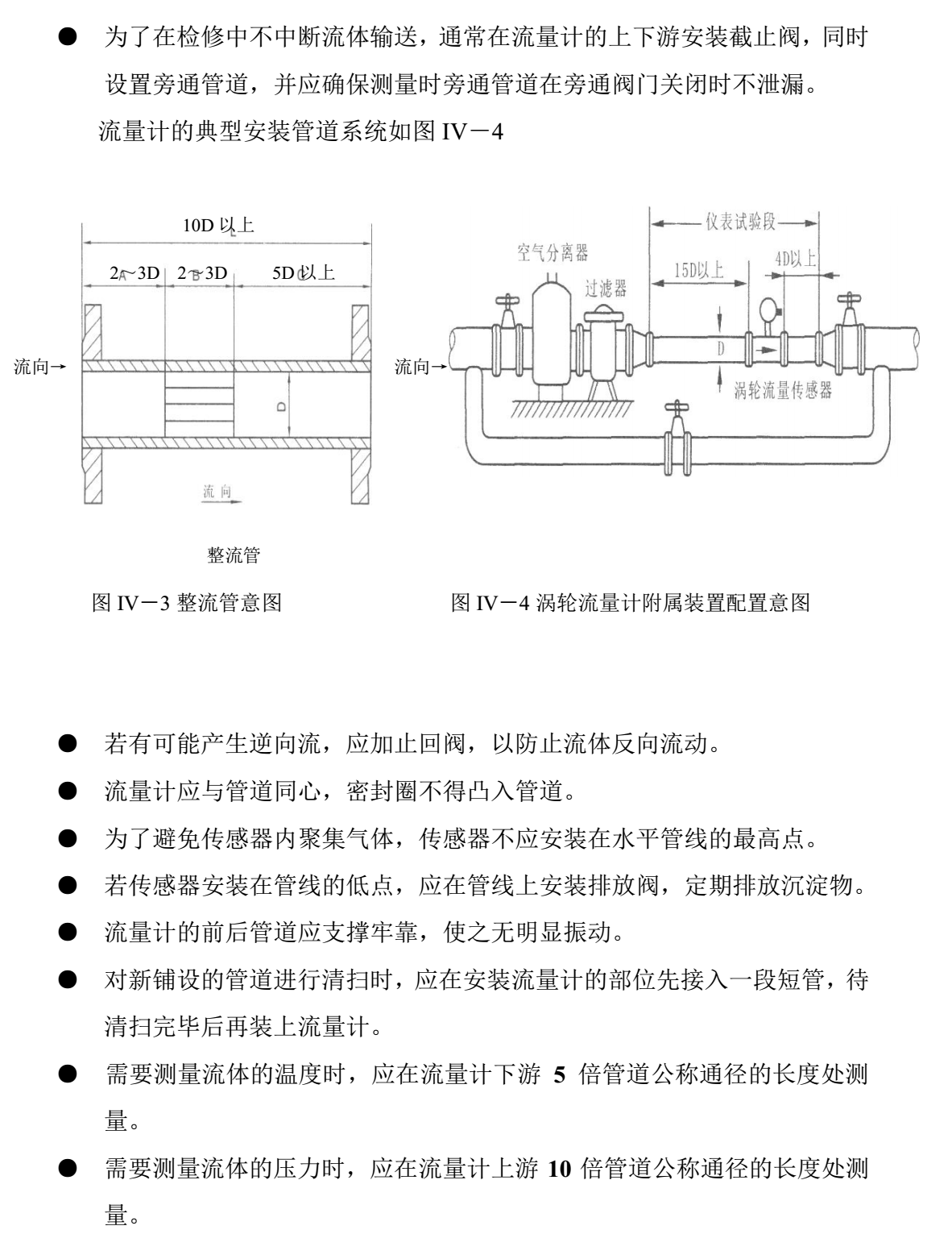 有机溶剂用涡轮流量计管道安装3