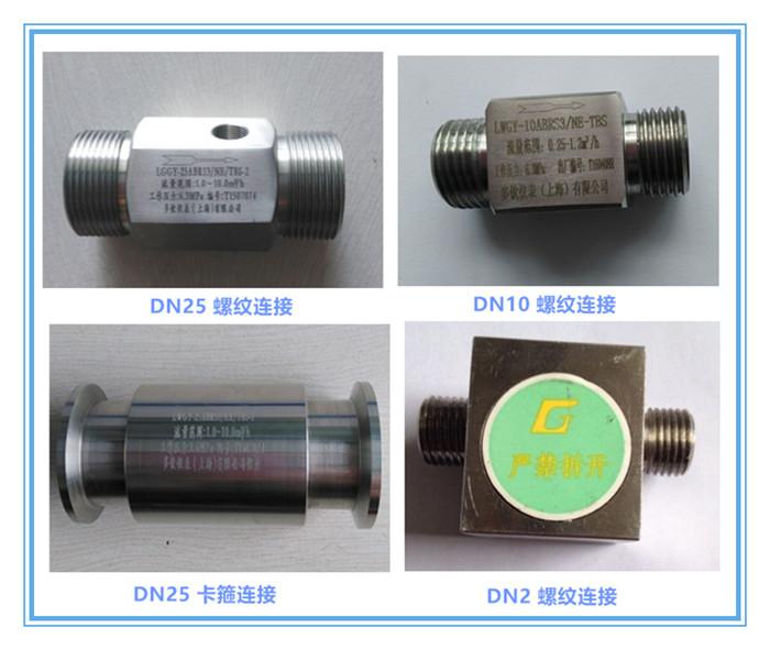有机溶剂用涡轮流量计精品展示2